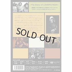 画像2: The Story of Lover's Rock (DVD)