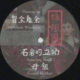 Thomas Xu / Different Wisdoms