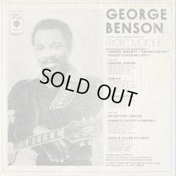 画像2: George Benson / Erotic Moods